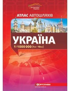 Атлас автошляхів. Україна 1:1 000 000