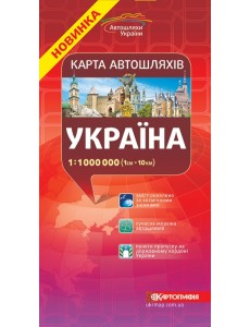 Карта автошляхів. Україна 1:1 000 000
