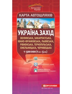 Карта автошляхів. Україна. Захід 1:500 000