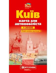 Київ. Карта для автомобіліста 1:30 000