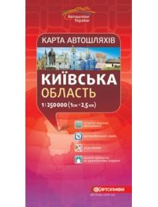 Карта автошляхів. Київська область 1:250 000