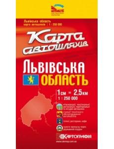 Карта автошляхів. Львівська область 1:250 000