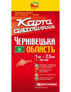 Карта автошляхів. Чернівецька область 1:250 000