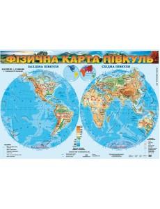 Фізична карта півкуль. Для початкової школи 1:23 000 000