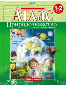 Атлас. Природознавство. 1-2 клас