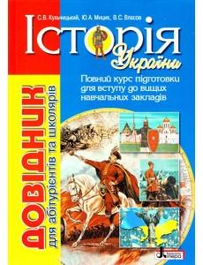 Історія України: довідник для абітурієнтів та школярів
