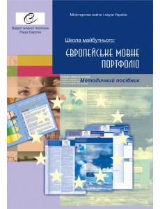 Школа майбутнього: Європейське мовне портфоліо. Методичний посібник