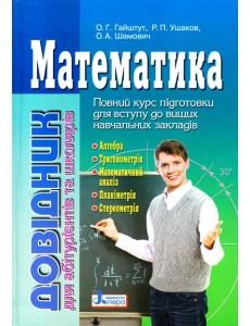 Математика: довідник для абітурієнтів та школярів