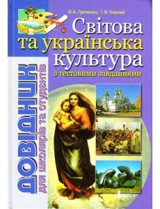 Світова та українська культура: довідник для абітурієнтів та школярів