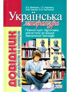 Українська література: довідник для абітурієнтів та школярів