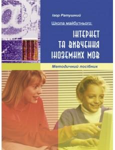 Школа майбутнього: Інтернет та вивчення іноземної мов. Методичний посібник