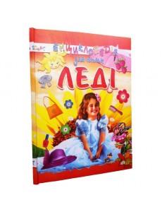 Енциклопедія для юних леді