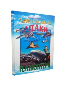 Дирижаблі, літаки, гелікоптери