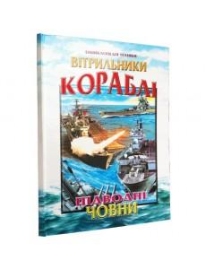 Вітрильники, кораблі, підводні човни
