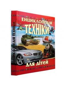 Ециклопедія техніки для дітей