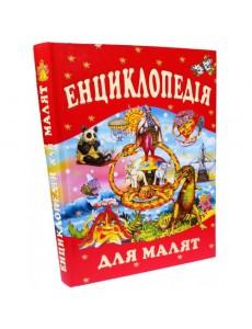 Енциклопедія для Малят