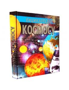 Енциклопедія космосу