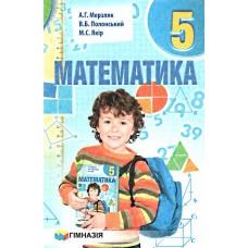Математика 5 кл. Мерзляк. Підручник.