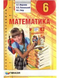 Математика 6 кл. Мерзляк. Підручник