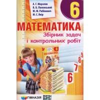 Математика 6 кл. Мерзляк. Збірник задач і контрольних робіт