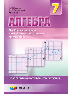Алгебра 7 кл. Мерзляк. Посібник. Поглиблене вивчення