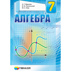 Алгебра 7 кл. Мерзляк. Підручник