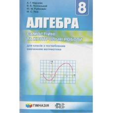 Алгебра 8 кл. Мерзляк. Самостійні та контрольні роботи. Поглиблене вивчення