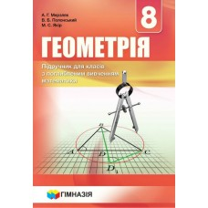 Геометрія 8 кл. Мерзляк. Підручник. Поглиблене вивчення