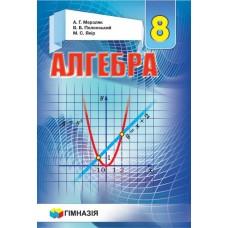 Алгебра 8 кл. Мерзляк. Підручник