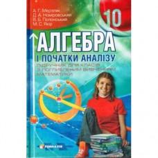 Алгебра 10 кл. Мерзляк. Підручник. Поглиблене вивчення