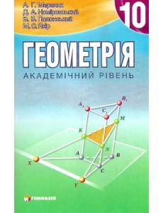 Геометрія 10 кл. Мерзляк. Підручник. Академічний рівень