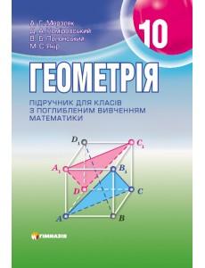 Геометрія 10 кл. Мерзляк. Підручник. Поглиблене вивчення