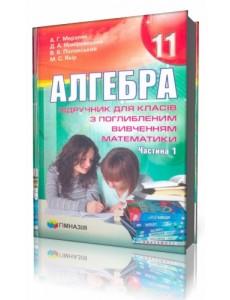 Алгебра 11 кл. Мерзляк. Підручник. Поглиблене вивчення