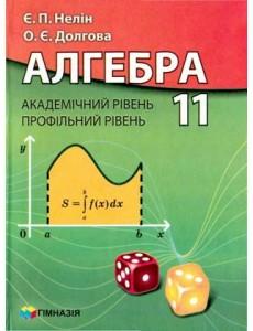 Алгебра 11 кл. Нелін. Підручник. Академічний та профільний рівні