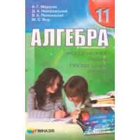 Алгебра 11 кл. Мерзляк. Підручник. Академічний та профільний рівні