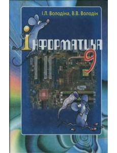 Інформатика 9 кл. Володіна. Підручник
