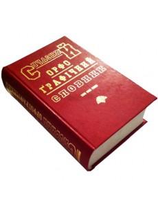 Сучасний орфографічний словник 150 000 слів
