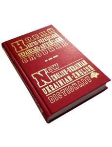 Новий англо-український, українсько-англійський словник 60 000 слів