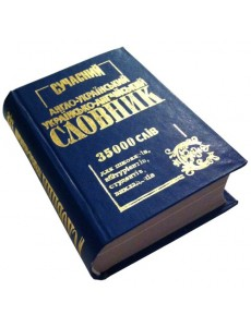 Сучасний англо-український, українсько-англійський словник 35 000 слів