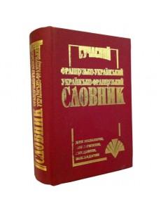 Сучасний французько-український, українсько-французький словник 35 000 слів