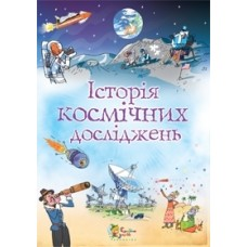 Історія космічних досліджень