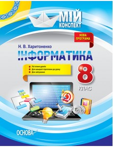 Інформатика. 8 клас