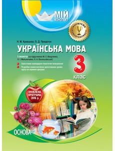 Українська мова. 3 клас. І семестр
