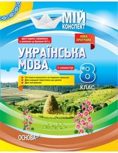 Українська мова. 8 клас. І семестр