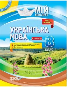 Українська мова. 8 клас. ІІ семестр