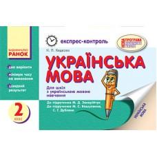 Експрес-контроль Українська мова 2 клас