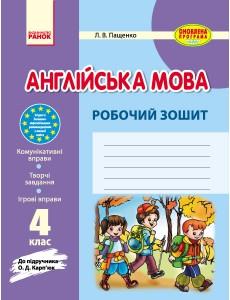 Робочий зошит Англійська мова 4 клас До Карп'юк