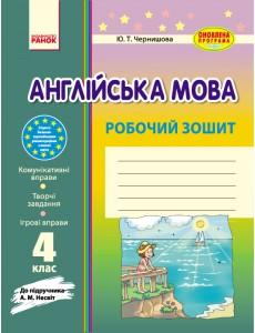 Робочий зошит Англійська мова 4 клас До Несвіт