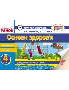 Експрес-контроль Основи здоров`я 4 клас До Бойченко