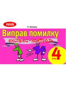 Експрес-контроль Українська мова 4 клас Виправ помилку